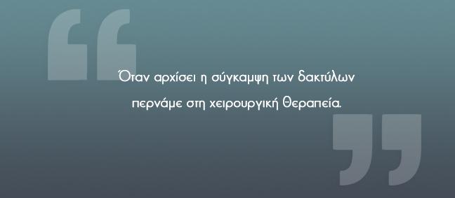 ΣύνδρομοDupuytren