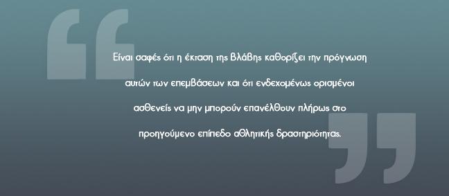 Τενοντίτιδα Αχίλλειου Τένοντα