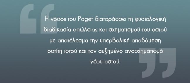 Νόσος του Paget